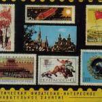 марки на открытках 0001 3 шт 150x150 - Почтовые марки на открытках