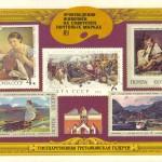 марки на открытках 0005 4 шт 150x150 - Почтовые марки на открытках