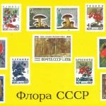 марки на открытках 0007 150x150 - Почтовые марки на открытках