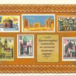 марки на открытках 0009 2 шт 150x150 - Почтовые марки на открытках
