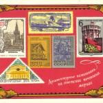 марки на открытках 0010 2 шт 150x150 - Почтовые марки на открытках