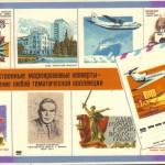 марки на открытках 0011 5 шт 150x150 - Почтовые марки на открытках