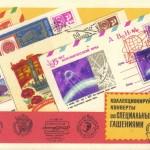 марки на открытках 0013 3 шт 150x150 - Почтовые марки на открытках