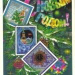 марки на открытках 0015 150x150 - Почтовые марки на открытках