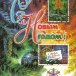 марки на открытках 0016 150x150 - Почтовые марки на открытках