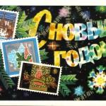 марки на открытках 0017 85 р 150x150 - Почтовые марки на открытках