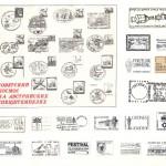 штемпеля 16 150x150 - Почтовые штемпеля