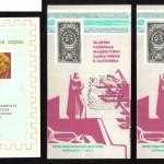 листок 0001 0003 30 150x150 - Прочие марки
