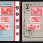 листок 0006 0007 20 150x150 - Прочие марки