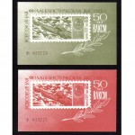 листок 0020 0021 20 150x150 - Прочие марки