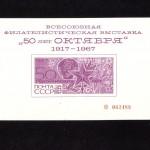 листок 0022 20 150x150 - Прочие марки