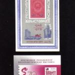 листок 0023 0024 20 150x150 - Прочие марки