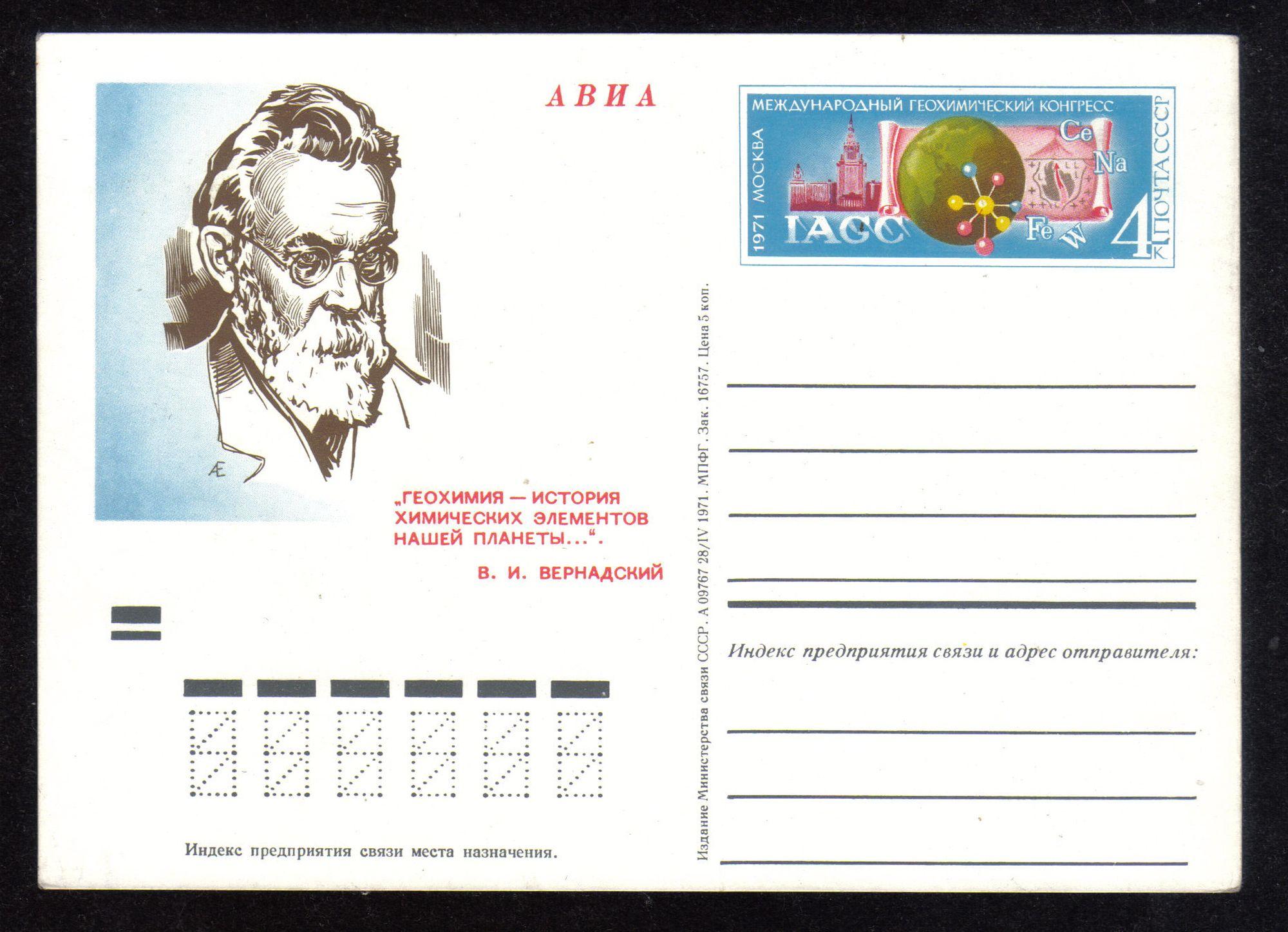 Каталог почтовых открыток с оригинальной маркой ссср