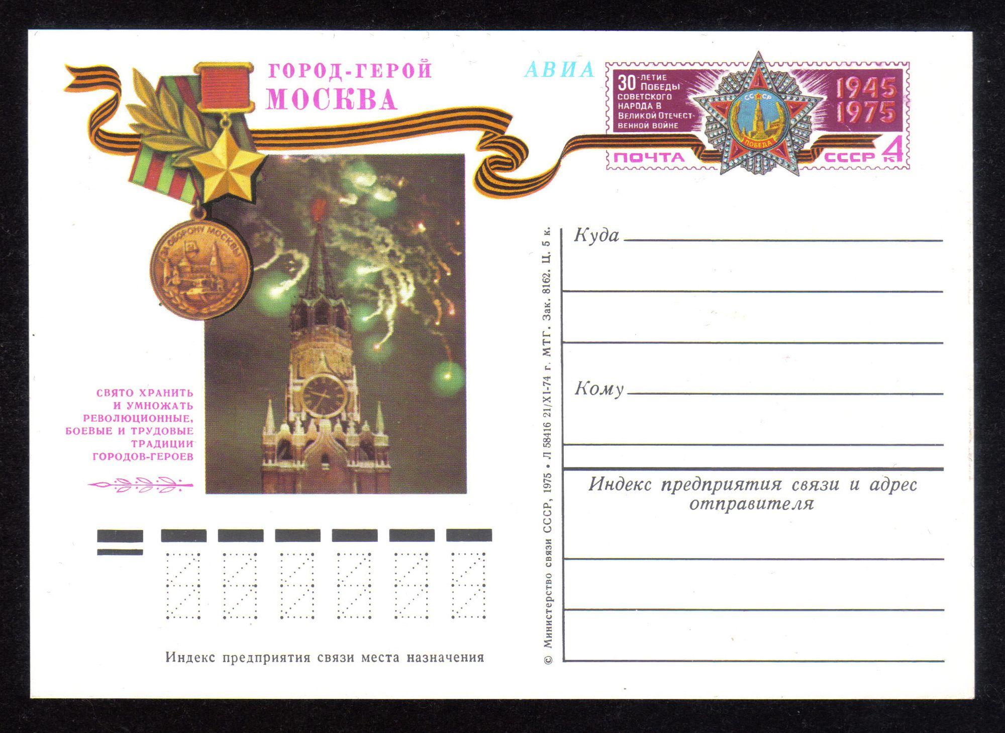 Открытки почтовые с городами 97