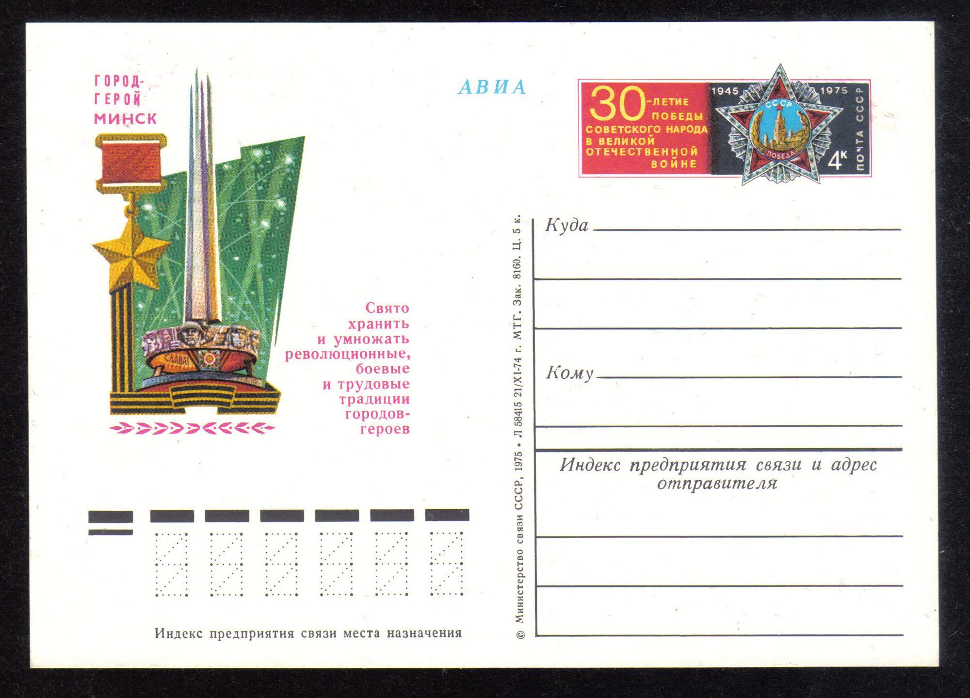 Открытки почтовые с городами 42