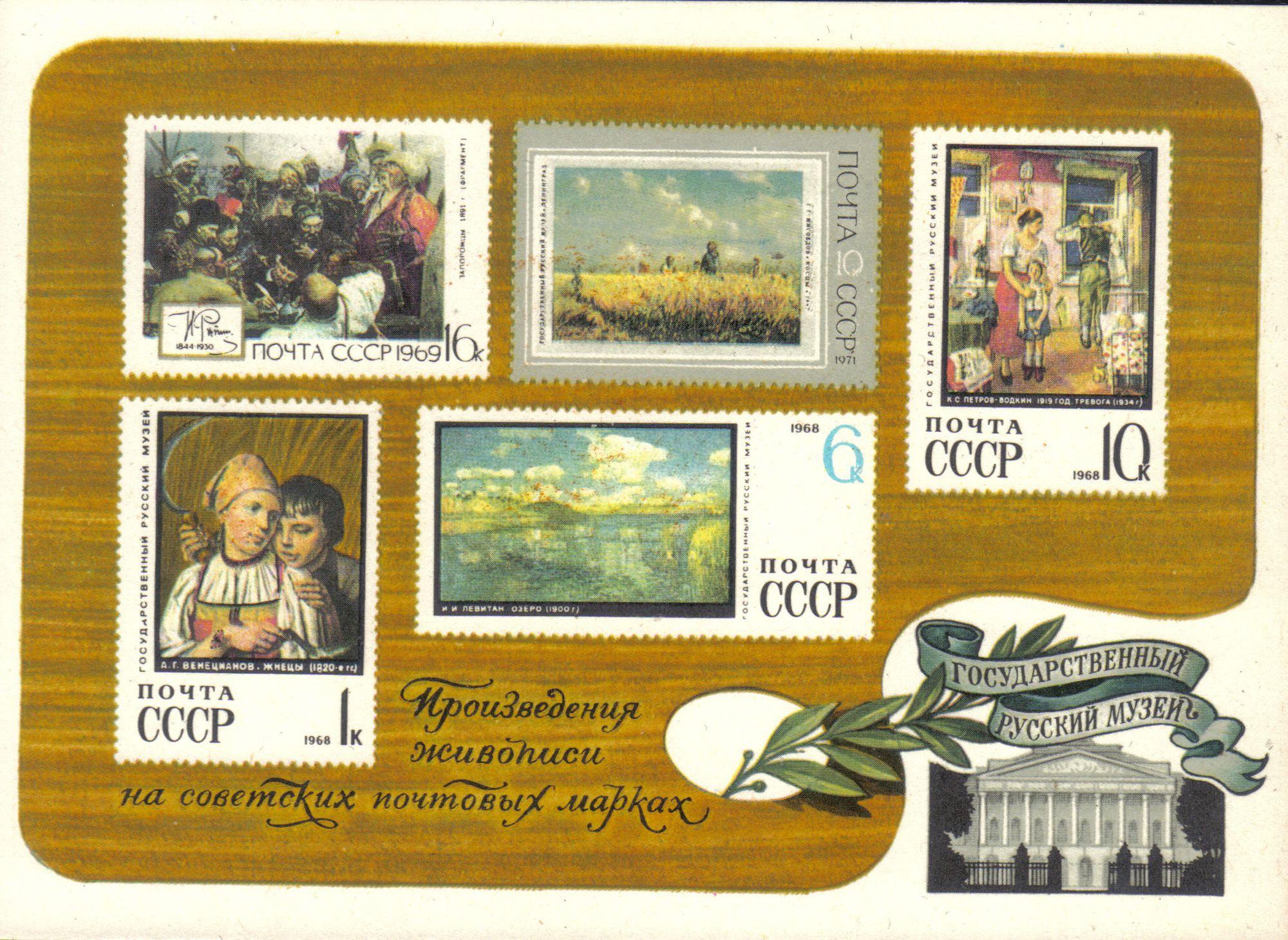 Стоимость марки по россии на открытку 8839