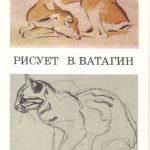 Ватагин Василий Андреевич Обложка 150x150 - Ватагин Василий Андреевич