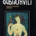 Гудиашвили В.Д Обложка А1 150x150 - Советские художники и зарубежья