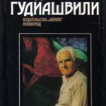 Гудиашвили В.Д Обложка А3 150x150 - Советские художники и зарубежья