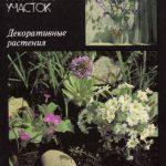 Декоративные растения. Обложка 150x150 - Цветы