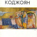Коджоян А.К Обложка 1 150x150 - Советские художники и зарубежья