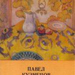 Кузнецов Павел Варфоломеевич Обложка 150x150 - Кузнецов Павел Варфоломеевич
