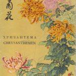 Обложка набора 0001 0012 150x150 - Цветы