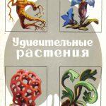 Обложка 150x150 - Удивительные растения