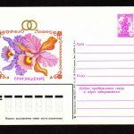 Орхидеи на открытках 0005 150x150 - Цветы