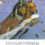 Серов Валентин Александрович Похищение Европы 1. Фрагмент 150x150 - Серов Валентин Александрович