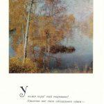 Унылая пора Очей очарованье 150x150 - Пейзажи